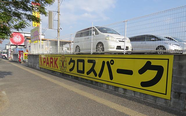 駐 国内線 車場 空港 福岡 福岡空港周辺のおすすめ駐車場ランキング!近い順に口コミも紹介!