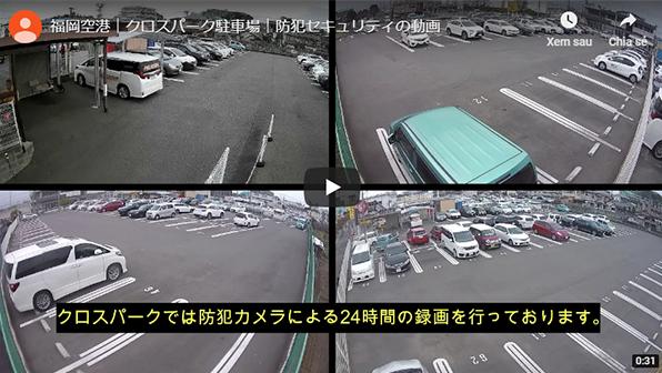車場 駐 福岡 空港